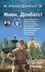 Живи, Донбасс!