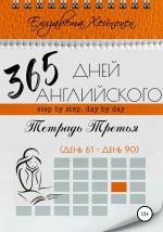 365 дней английского. Тетрадь третья