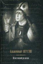 Августин Блаженный: Об истинной религии