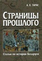 Анатолий Тарас: Страницы прошлого. Статьи по истории Беларуси