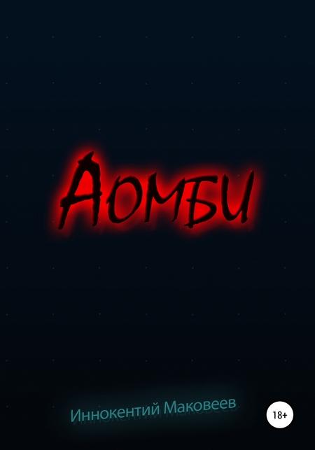 Аомби