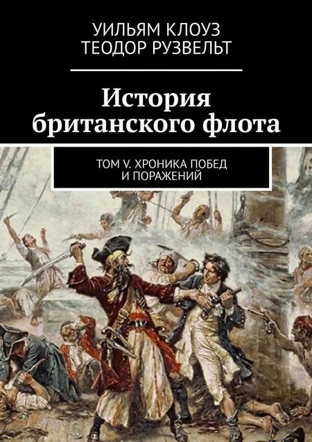 История британского флота. Том V. Хроника побед и поражений