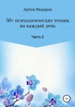 50+ психологических техник на каждый день. Часть 5