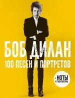 100 песен и портретов