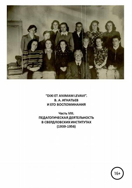 «DIXI ET ANIMAM LEVAVI». В. А. Игнатьев и его воспоминания. Часть VIII. Педагогическая деятельность в свердловских институтах (1939-1956)