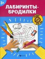 Лабиринты-бродилки: 3+. 4-е изд