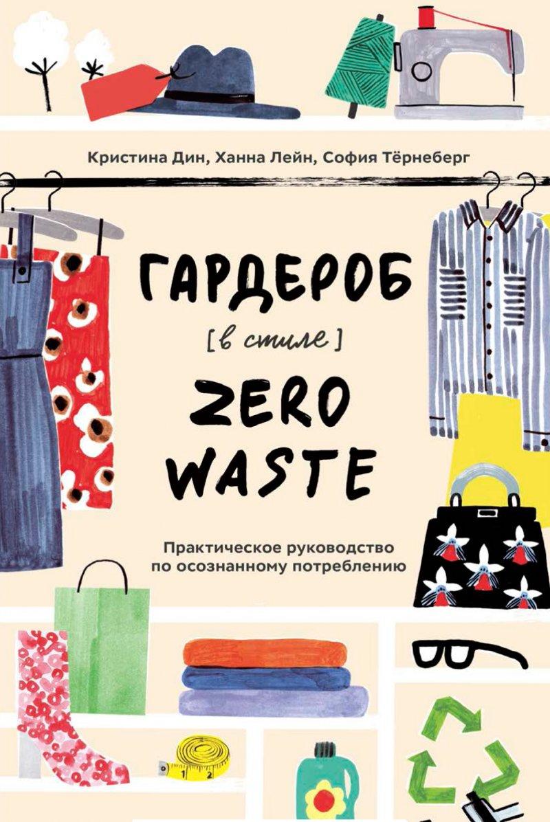 Гардероб в стиле Zero Waste. Практическое руководство по осознанному потреблению
