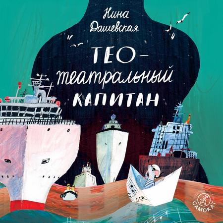 Тео – театральный капитан