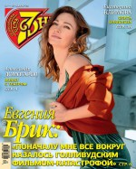 Семь дней ТВ-программа №20/2020