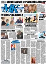 МК Московский Комсомолец 94-2020 ( Редакция газеты МК Московский Комсомолец  )
