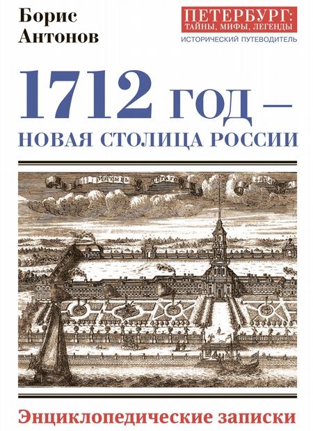1712 год – новая столица России. Энциклопедически записки
