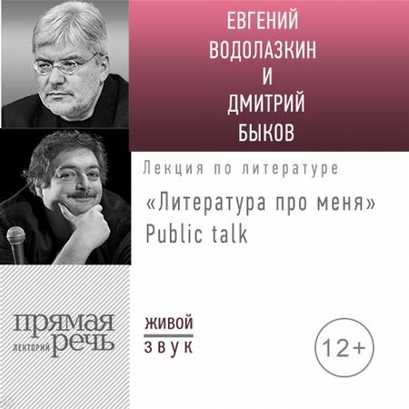 Литература про меня. Евгений Водолазкин. Public talk