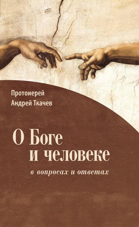 О Боге и человеке: ввопросах и ответах