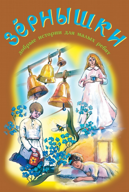 Зёрнышки. Добрые истории для малых ребят. Выпуск 6