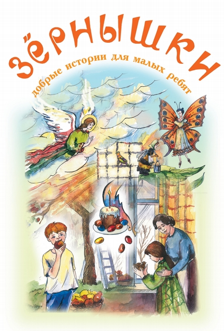 Зёрнышки. Добрые истории для малых ребят. Выпуск 7