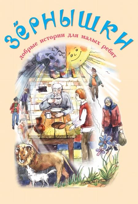 Зёрнышки. Добрые истории для малых ребят. Выпуск 10
