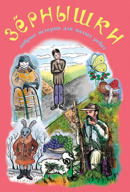 Зёрнышки. Добрые истории для малых ребят. Выпуск 11