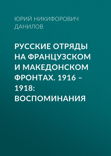 Русские отряды на Французском и Македонском фронтах. 1916–1918. Воспоминания