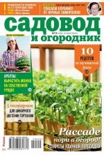 Садовод и Огородник 09-2020 ( Редакция журнала Садовод и Огородник  )