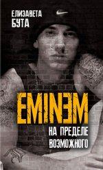 Eminem. На пределе возможного