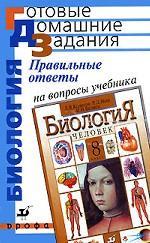 """Правильные ответы на вопросы учебника Д. В. Колесова, Р. Д. Маша, И. Н. Беляева """"Биология. Человек, 8 класс"""""""