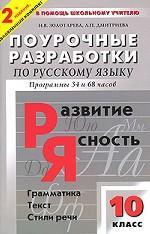 Поурочные разработки по русскому языку. 10 класс. Программы 34 и 68 часов