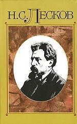 Н. С. Лесков. Полное собрание сочинений. В 30 томах. Том 10. Сочинения 1870-1871