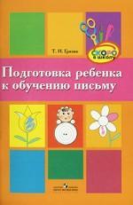 Подготовка ребенка к обучению письму