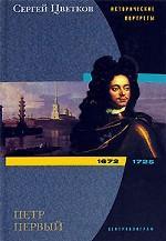 Петр Первый. 1672-1725