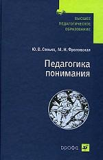 Скачать Педагогика понимания бесплатно Ю.В. Сенько,М.Н. Фроловская
