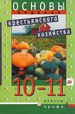 Основы ведения крестьянского (фермерского) хозяйства, 10-11 класс