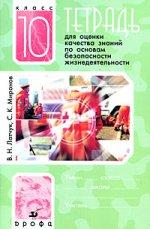 Основы безопасности жизнедеятельности, 10 класс. Тетрадь для оценки качества знаний. 4-е издание