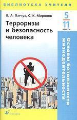 Основы безопасности жизнедеятельности, 5-11 класс.Терроризм и безопасность человека