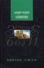 Олимпио, или жизнь Виктора Гюго: Роман