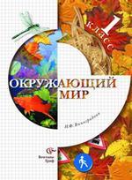 Окружающий мир. Учебник для 1 класса четырехлетней начальной школы. 2-е издание