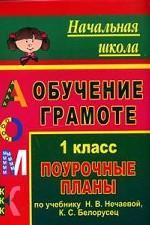"""Обучение грамоте: 1 класс: Поурочные планы по учебнику Н. В. Нечаевой, К. С. Белорусец """"Азбука"""""""