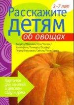 Об овощах: Карточки для занятий в детском саду и дома: 3-7 лет: Капуста; Морковь; Лук и др