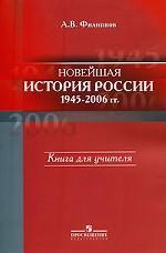 Новейшая история России, 1945-2006 гг. Книга для учителя