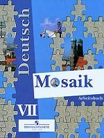 Deutsch Mosaik VII: ArbeitStudent`s Bookuch. Немецкий язык. Мозаика. Рабочая тетрадь. 7 класс
