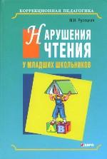 Нарушения чтения у младших школьников: Анализ речевых и зрительных причин
