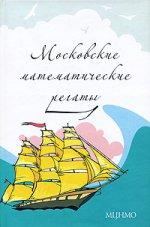 Московские математические регаты