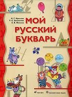 Мой русский букварь