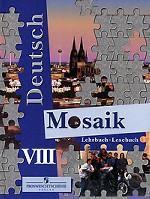 Mosaik. Мозаика. 8 класс. Книга для чтения