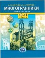 Многогранники 10-11 кл [Учебное пособие]