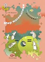 Мир математики: Рабочая тетрадь № 2 для детей 4-5 лет