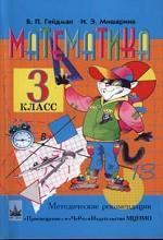 """Методические рекомендации по работе с комплектом учебников """"Математика. 3 класс"""""""