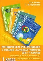 """Методические рекомендации к тетрадям """"Наглядная геометрия"""" для 1-4 классов. 1 класс"""