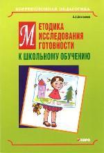 Методика исследования готовности детей к школьному обучению