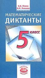 Математические диктанты. 5 класс