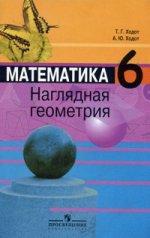 Математика. Наглядная геометрия: Учебник для учащихся 6 класса общеобразовательных учреждений